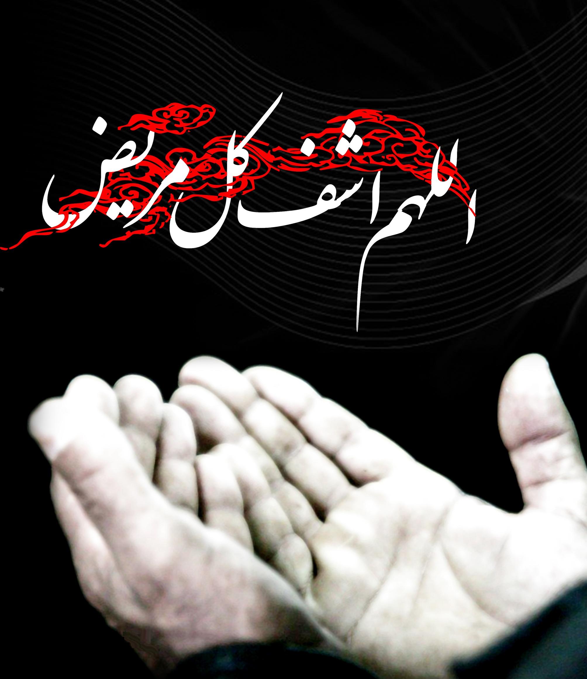 Image result for دعا برای شفای مریض